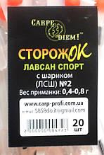 Сторожок лавсан спорт с шариком № 2 Carpe Diem (0,4 - 0,8 гр)