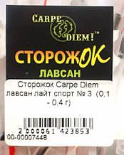 Сторожок Carpe Diem лавсан лайт спорт № 3 (0,1 - 0,4 гр)