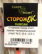 Сторожок Carpe Diem лавсан телескопический спорт № 2 (0,4 - 0,8 гр)