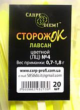 Сторожок Carpe Diem лавсан цветной № 4 (0,7 - 1,8 гр)