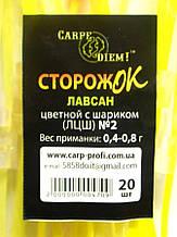 Сторожок лавсан цветной с шариком № 2 Carpe Diem (0,4 - 0,8 гр)