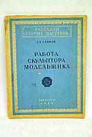 """Книга: А.Е. Громов, """"Работа скульптора модельщика"""""""