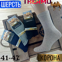 Носки мужские верблюжья шерсть КОРОНА термо 41-47р. НМЗ-04336