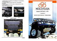 Защита на двигатель, КПП, радиатор для Ssang Yong Korando (2011-) Mодификация: все с АКПП Кольчуга 2.0344.00 Покрытие: Zipoflex