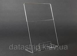 Менюхолдер А5 вертикальный (150х210мм). L-образный.