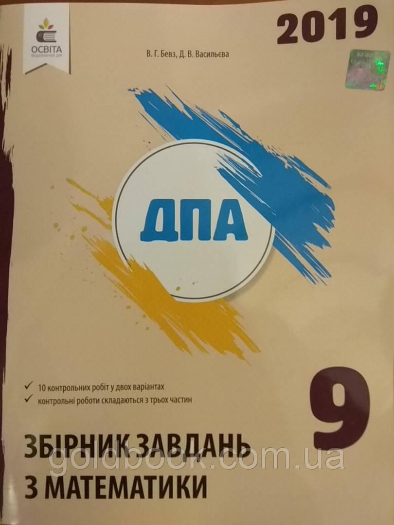 Математика 9 клас. Збірник завдань ДПА 2019.