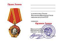 Орденская книжка на орден Ленина  Умалатовская