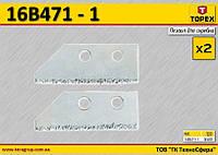 Запасные лезвия к скребку для швов 16B471, 2шт,  TOPEX  16B471-1