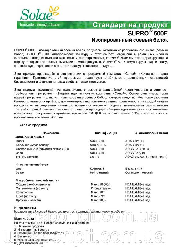 Состав соевого белка Solae Supro 500E