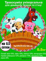 Травосмесь универсальная для домашних животных и птиц 0.5 кг