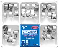 Матрицы с фиксирующим устройством  для моляров  16 шт.