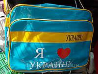 """Сумка """"Я люблю Украину"""""""