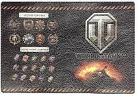 Обложка на паспорт из мягкой кожи World of tanks