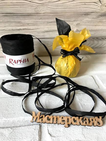 Рафия черная декоративная водоотталкивающая