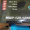 Машина углошлифовальная GRAND МШУ-125-1250, фото 3