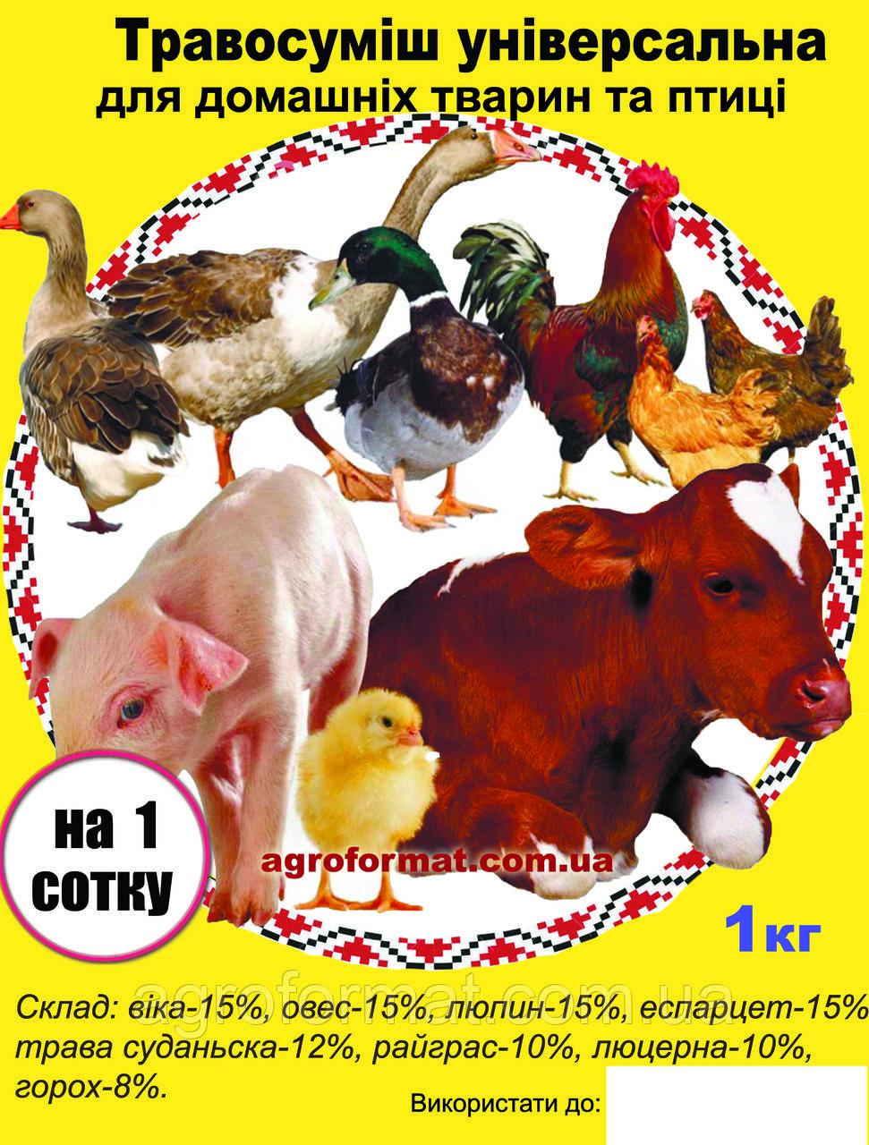 Травосмесь Универсальная для домашних животных и птиц  1кг