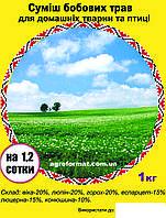 Смесь бобовых трав 1 кг