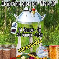 Автоклав универсальный электрический Мега-30, фото 1