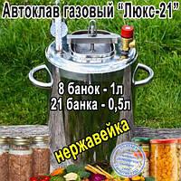 Автоклав газовый Люкс-21, фото 1
