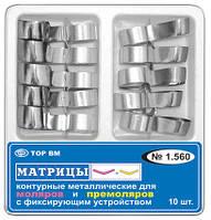 Матрицы металлические с фиксирующим устройством  для моляров и премоляров 10шт.