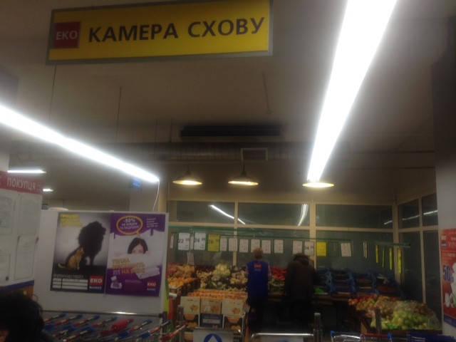 """Сеть """"ЭКО-Маркет"""" 1"""
