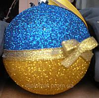 Ёлочная игрушка шар под флаг Украины
