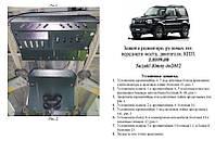 Защита на двигатель, КПП, радиатор, рулевые тяги переднего моста для Suzuki Jimny JB (2005-2012) Mодификация: 1,3 Кольчуга 2.0599.00 Покрытие: