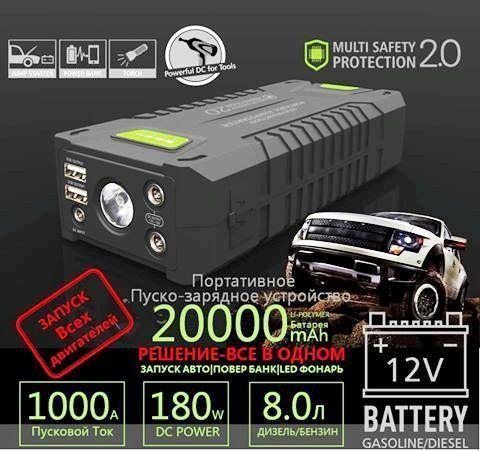 Пуско-зарядное устройство портативное SMARTBUSTER T-242, 1000 А, 20000 mAh, гарантия 1 год
