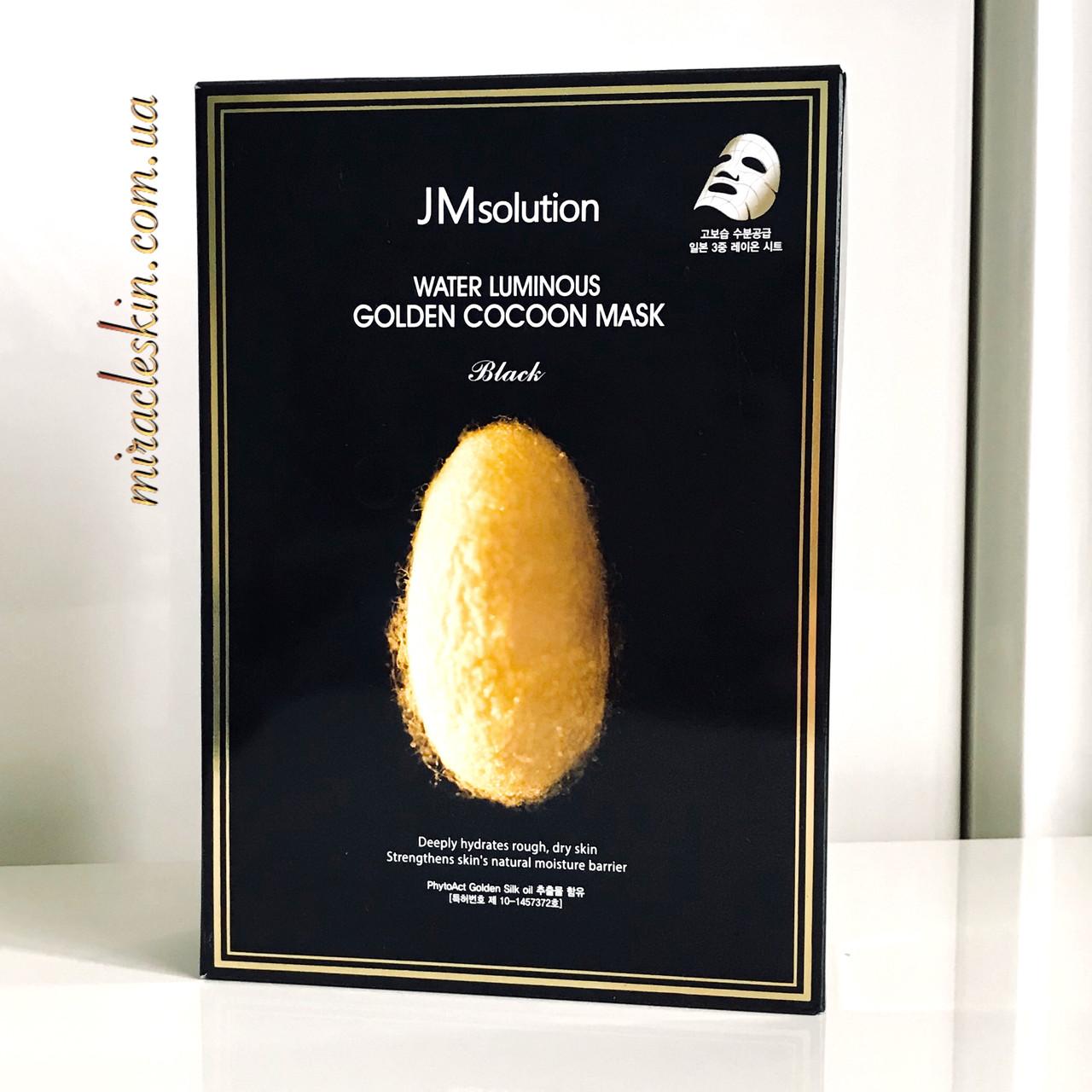 Тканевая маскас экстрактом золотого шелкопряда  JM solution Water Luminous Golden Cocoon Mask Black  45мл