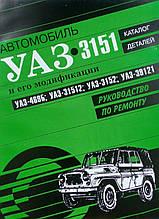 АВТОМОБІЛЬ УАЗ • 3151 і його модифікації Керівництво по ремонту Каталог деталей