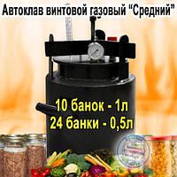 """Автоклав винтовой газовый """"Средний"""" на 24 пол-литровых банки"""