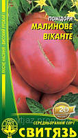 Насіння томат Малинове Віканте, 0,1г 10