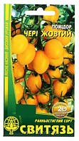 Насіння томат Черрі жовтий, 0,1г 10 шт. /уп.
