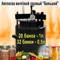 """Автоклав винтовой газовый """"Большой"""" на 32 пол-литровых банки"""