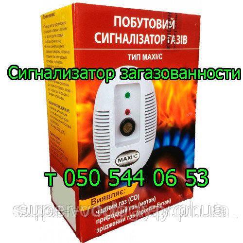Сигнализатор газа MAXI/-С (метан, пропан-бутан, угарный газ)