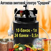 """Автоклав винтовой электрический """"Средний"""" на 24 пол-литровых банки, фото 1"""