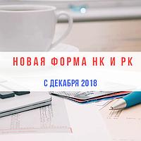 Новая форма НК с декабря 2018 г