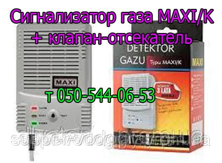 Сигнализатор газа MAXI/К с функцией выхода на электромагнитный клапан (КЭИ)