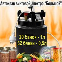 """Автоклав винтовой электрический """"Большой"""" на 32 пол-литровых банки, фото 1"""