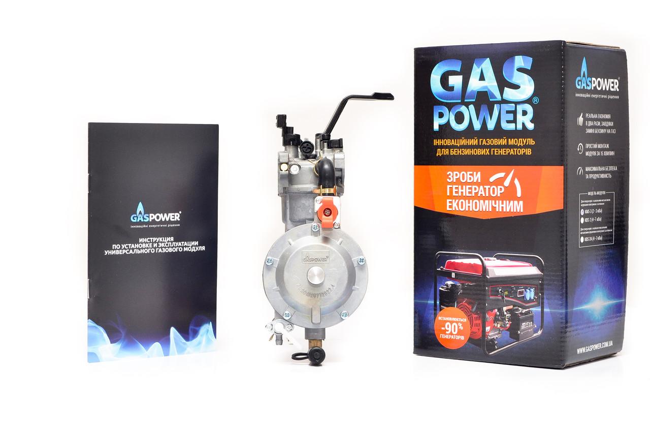 Газовый комплект GasPower KBS-2 для бензинового генератора на 4-6 кВт (пропан, метан)