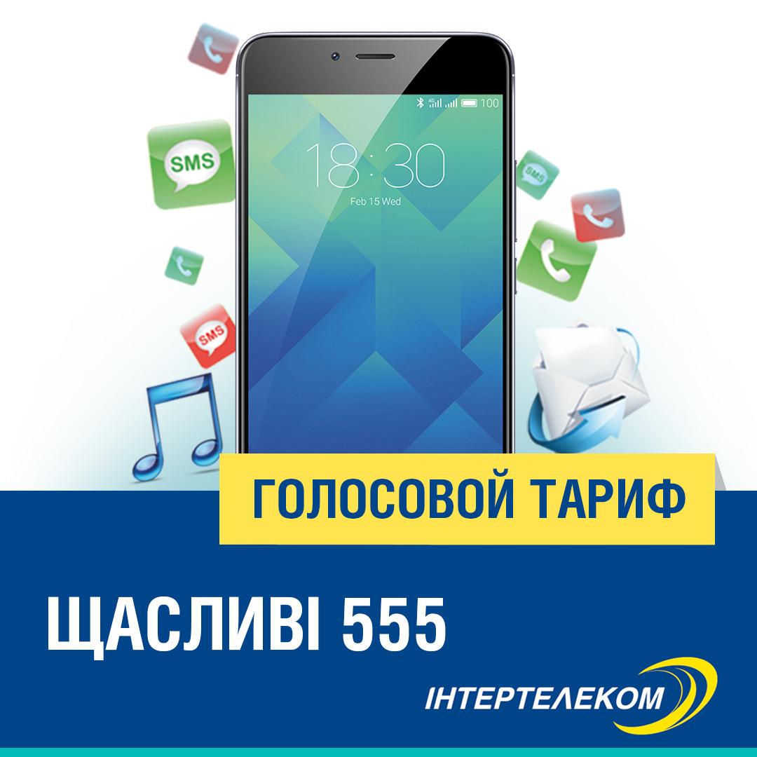 Щасливі 555