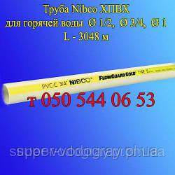 Труба Nibco ХПВХ Ø 1/2, Ø 3/4, Ø 1 дюйм (для горячей воды)