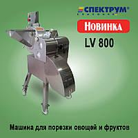 Новинка! Машина для порезки овощей LV 800
