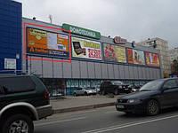 """Брэндмауэр 8x4, г. Киев, Гната Юры, 20, ТЦ""""Квадрат"""" (№1) Винил 4х8"""