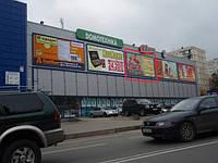 """Брэндмауэр 8x4, г. Киев, Гната Юры, 20, ТЦ""""Квадрат"""" (№3) Винил 4х8"""