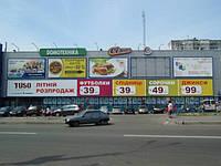 "Брэндмауэр 43x3.5, г. Киев, Гната Юры, 20, ТЦ""Квадрат"" (№6)"