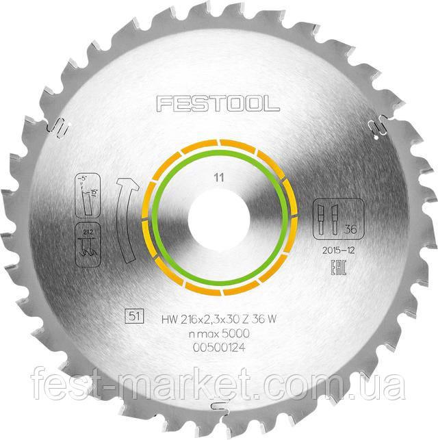 Диск пильный универсальный 216x2,3x30 W36 Festool 500124