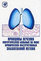Гирин О.Н. Принципы лечения хирургических больных на фоне хронических обструктивных заболеваний легких