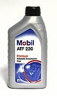 Масло для АКП MOBIL ATF 220  1L