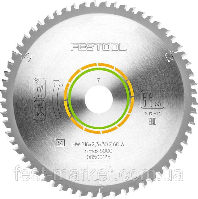 Пильный диск с мелким зубом 216x2,3x30 W60 Festool 500125